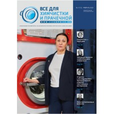 """Magazine """"Everything for dry cleaning and laundry"""" №1-2020"""