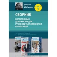 Сборник нормативных документов для руководителя химчистки и прачечной. Книга 1