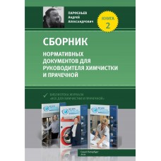 Collection of normative documents for the head cleaning and laundry services. Book 2